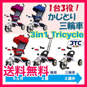 JTC ベビー用品 3 in 1 Tricycle かじとり三輪車 の 通販 【送料