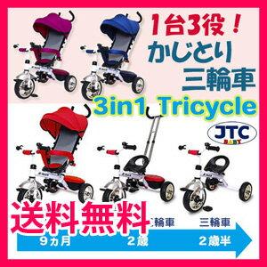 JTC おでかけ三輪車