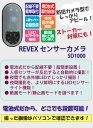 【即納】REVEX センサーカメラ SD1000 の 通販 [簡単 センサーカメラ 防犯カメラ 電池式 ワイヤレス監視カメラ 家庭用 監視カメラ セキュリティ対策 ストーカー対策 赤外線撮影] 3