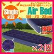 エアーベッド 0204 シングル [Air Bed キャンプ用ベッドや即席ベッドとして使えるエアーマット] 2個
