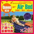 エアーベッド 0202 クイーン【送料無料】 [Air Bed キャンプ用ベッドや即席ベッドとして使えるエアーマット] 2個