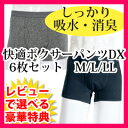 尿漏れパンツ 男性用 6枚セット 【快適ボクサーパンツDX6...