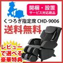 ★送料無料・保証付★ スライヴ くつろぎ指定席 マッサージチェア CHD-9006-K 開梱設置サービス付き