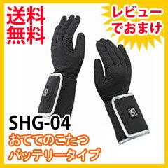 充電式コードレス 電気手袋 おててのこたつ 送料無料 クマガイ電工 SHG-04 バッテリータイ...