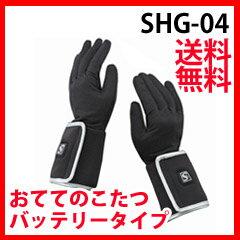 おててのこたつ 送料無料 コードレス SHG-04 バッテリータイプ