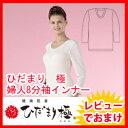 【即納】ひだまり 極 女性用 健康肌着 婦人8分袖インナー 防寒下着の...