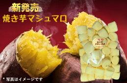 焼き芋マシュマロ
