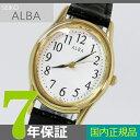 【7年保証】セイコーアルバ レディース 女性用腕時計 品番:AEGS9...
