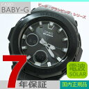【7年保証】カシオ Baby-g レディース 女性用 腕時計 ソーラー...