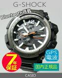 【7年保証】CASIO G-SHOCK グラビティマスター Bluetooth搭載GPSハイブリッド電波ソーラー 男性用腕時計  GPW-2000-1AJF カシオメンズGショック