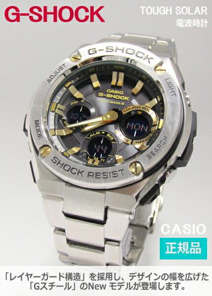 腕時計 カシオ (予約受付中) GST-W110D-1A9JF Gスチール Gショック [正規品] 時計 メンズ 【24回金利0%】 ソーラー電波 G-SHOCK