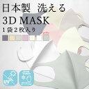 【接触冷感 UV】【日本製】2枚 セット 洗って繰り返し使える♪日本製マスク 洗えるマスク 夏用 マ