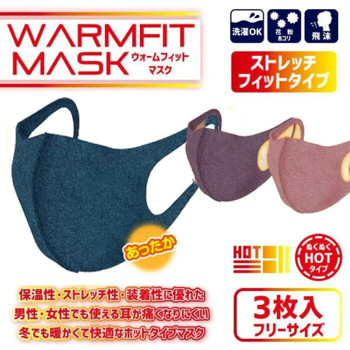 ウォームフィットマスク温感マスク防寒マスク3枚セット洗って繰り返し使える♪繰り返し使える洗えるマスク冬用マスクあったかマスク耳が痛くなりにくいエコマスク冬向けマスクおしゃれ清涼紫外線立体3D立体型シンプル男女兼用伸縮