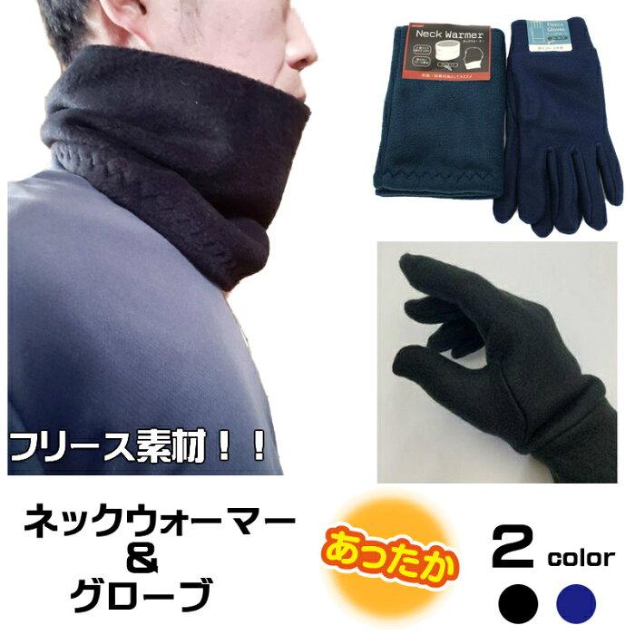 メール便送料無料!あったかフリースネックウォーマー+手袋2点セットメンズフリース素材フリースグローブやわらかフリースあったか厚地2重タイプ防寒寒さ対策ブラックネイビー