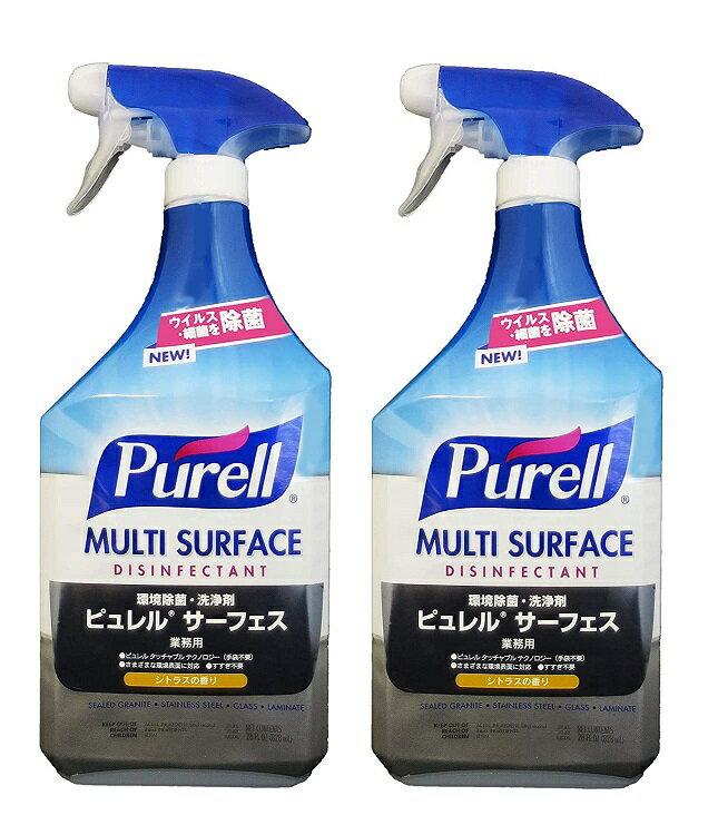 GOJO ピュレル サーフェス業務用 環境用除菌・洗浄剤(シトラスの香り) 828ml 2個セット 2844-02-2P画像