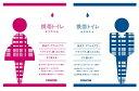携帯トイレ(2枚入) 男性用 CO-247517/コンサイス/海外旅行便利グッズ【旅行用品】【10P03Dec16】