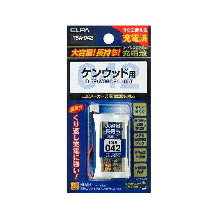 電話機・FAX用アクセサリー, 電話機用バッテリーパック  (Kenwood) ELPA() NiMHTSA-042