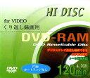 【送料無料】HI DISC HD DRAM120 3X 5P DVD-RAM録画用 120min 繰り返し録画用 デジタル放送CPRM対応 3倍速対応 片面 カートリッジなし 1枚×100個セット HD-DRAM120-3X1P×100P 【smtb-u】【送料込み】/スポーツ/記念/撮影/録画/記録【10P03Dec16】
