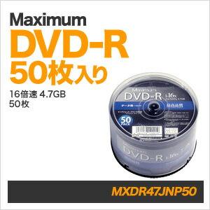 磁気研究所MaximumDVD-Rデータ録画用16倍速4.7GBホワイトプリンタブルスピンドルケース50枚MXDR47JNP50