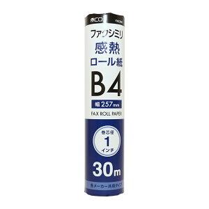 【メーカー直販】ミヨシ(MCO) FAX用感熱ロール紙 B4 1インチ芯 30m巻 1本入 FXK30B1-1【10P03Dec16】