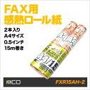 【ポイント10倍/メーカー直販】ミヨシ(MCO) FAX用感熱ロール紙(A4サイズ/0.5インチ/15m巻き) 2本入 FXR15AH-2【10P03Dec16】