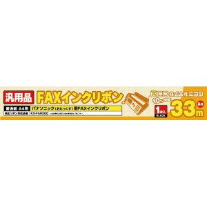 【メーカー直販】ミヨシ(MCO) 汎用FAXインクリボン Panasonic(パナソニック)対応 普通紙 FXS33PB-1【10P03Dec16】【あす楽】