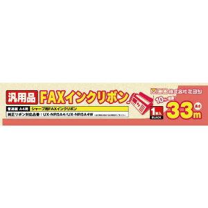 【メーカー直販】ミヨシ(MCO) 汎用FAXインクリボン SHARP(シャープ)対応 1本 FXS33SH-1【10P03Dec16】【あす楽】