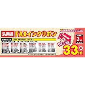 【メーカー直販】ミヨシ(MCO) 汎用FAXインクリボン SHARP(シャープ)対応 3本入り FXS33SH-3【10P03Dec16】【あす楽】