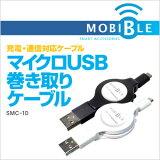 【MOBIBLE】ミヨシ(MCO)マイクロUSB巻き取りケーブルSMC-10【あす楽対応】【RCP】