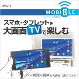 【メーカー直販/ポイント10倍】【MOBIBLE】ミヨシ(MCO)microUSB-HDMIMHLケーブル1.5mブラックSML-J015/BK【10P03Dec16】