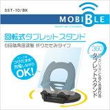 【メールDM便送料無料】【ポイント10倍/メーカー直販】【MOBIBLE】ミヨシ(MCO)回転式タブレットスタンドSST-10【10P07Feb16】