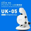 【送料無料/ポイント10倍/メーカー直販】ミヨシ(MCO) 600倍対応 デスクタイプ USBデジタル顕微鏡 UK-05【10P03Dec16】【smtb-u】【送料込み】