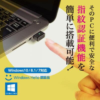 【送料無料/メーカー直販】ミヨシ(MCO)USB指紋認証アダプタUSE-FP01【10P03Dec16】【smtb-u】【送料込み】