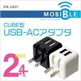 【ポイント10倍/メーカー直販】【MOBIBLE】ミヨシ(MCO)キューブ型USB-ACアダプタ2ポートIPA-US01【10P03Dec16】