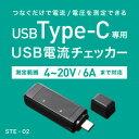 【メーカー直販】ミヨシ(MCO) USB Type-C専用 USB電流チェッカー STE-02/BK【10P03Dec16】【あす楽】