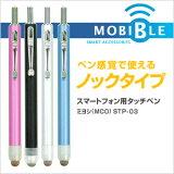 【メールDM便送料無料】【MOBIBLE】ミヨシ(MCO) スマートフォン用 タッチペン ロングタイプ STP-03【10P03Dec16】【smtb-u】【送料込み】