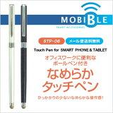 ミヨシ(MCO)ボールペン付タッチペンSTP-06