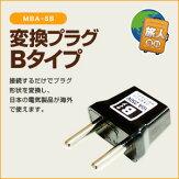 ミヨシ(MCO)海外電源プラグ変換アダプタBタイプMBA-AB
