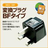 10P24feb10ミヨシ(MCO)海外電源プラグ変換アダプタBFタイプMBA-ABF