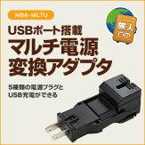 【送料無料】旅人専科シリーズミヨシ(MCO)USB充電ポート付マルチ電源アダプタMBA-MLTU/海外旅行便利グッズ【travel】【10P22Nov13】【smtb-u】【送料込み】