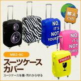 【旅人専科】ミヨシ(MCO)スーツケースカバーMBZ-SCM【あす楽対応】【10P14Nov13】