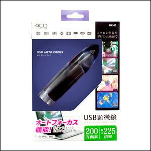 【送料無料】ミヨシ(MCO)ワンタッチでピントを自動調整出来るオートフォー力ス機能搭載USB顕微鏡UK-03【10P21May14】【smtb-u】【送料込み】