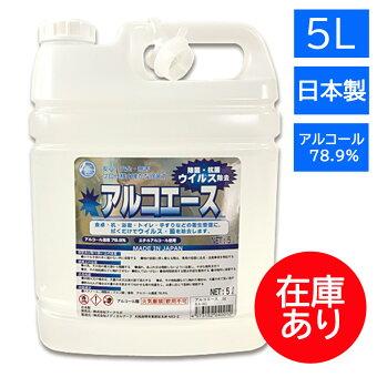 【お一人様2点まで】【アルコエース5L】衛生用品除菌殺菌消毒除菌水アルコール消毒液スプレー