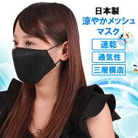 日本製 涼やかメッシュマスク ブラック 洗える 涼しい 在庫あり 夏用マスク レディース 防臭 消臭 UVカット