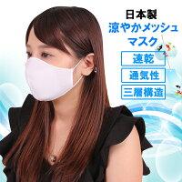 日本製 涼やかメッシュマスク ホワイト 洗える 涼しい 在庫あり 夏用マスク レディース 防臭 消臭 UVカット