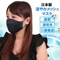 日本製 涼やかメッシュマスク ネイビー 洗える 涼しい 在庫あり 夏用マスク レディース 防臭 消臭 UVカット