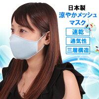 日本製 涼やかメッシュマスク サックス 洗える 涼しい 在庫あり 夏用マスク レディース 防臭 消臭 UVカット