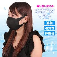 水着マスク ブラック マスク 洗える 在庫あり 夏用マスク レディース UVカット