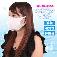 水着マスク ホワイト マスク 洗える 在庫あり 夏用マスク レディース UVカット
