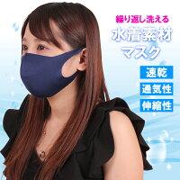 水着マスク ネイビー マスク 洗える 在庫あり 夏用マスク レディース UVカット